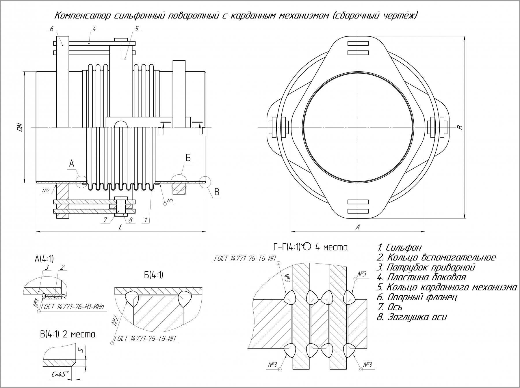 Компенсатор поворотный карданный КСПК